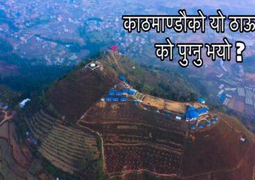 काठमाडौं उपत्यकाबाट नजिकै रहेको अतिनै रमणीय ठाउँ