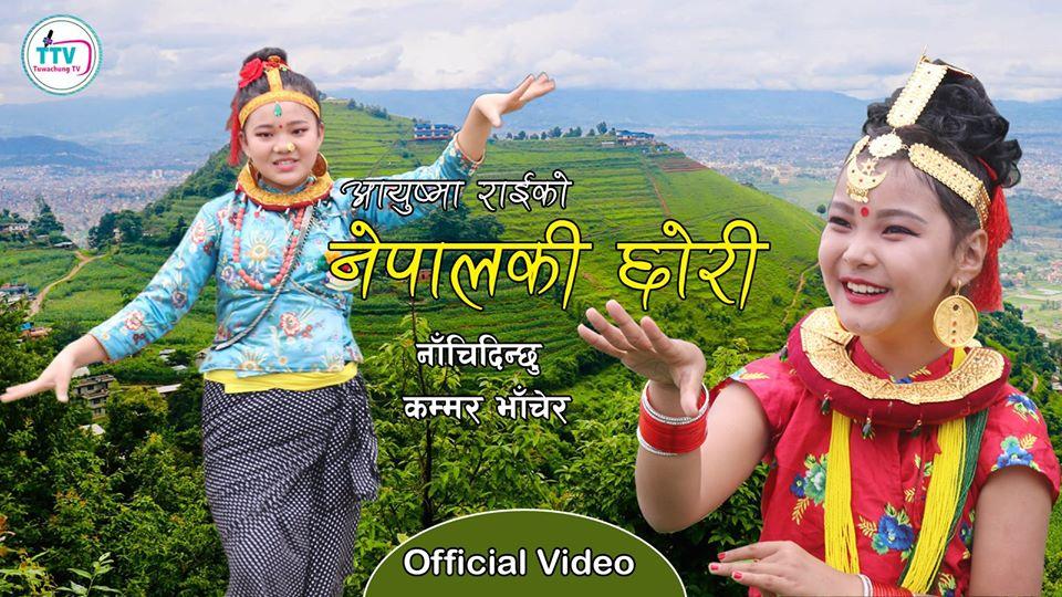 किशोर चाम्लिङ्गको नेपालकी छोरी गीत सार्वजनिक (म्युजिक भिडियो सहहित) ।